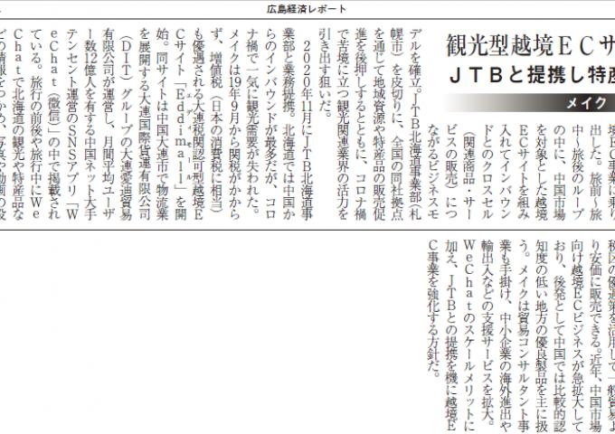広島経済レポートに取材していただきました(2021年1月14日号)