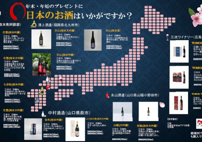 コラム2021.01:年越しキャンペーンでコロナ渦の在中日本人に日本酒販売が盛況!