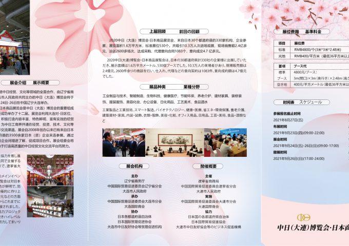 9月24日~26日 2021大連日本商品展覧会の出展受付を開始しました