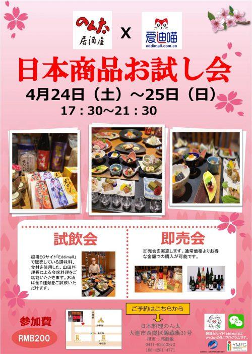 日本商品お試し会(表)