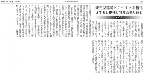 news20210120-01